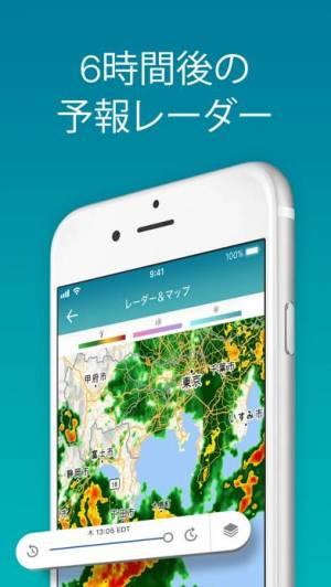 iPhone、iPadアプリ「天気に関するリアルタイムの詳しいニュースをお届けします」のスクリーンショット 3枚目