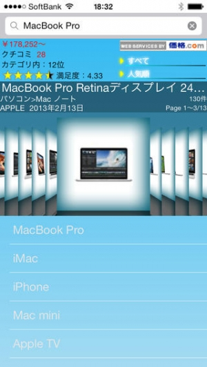 iPhone、iPadアプリ「価格ポン!」のスクリーンショット 1枚目