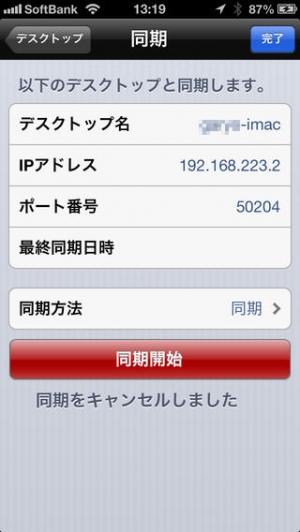 iPhone、iPadアプリ「メモ+ (Mac,PCとWiFi同期)」のスクリーンショット 4枚目