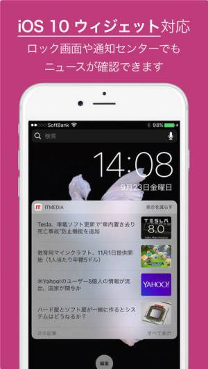iPhone、iPadアプリ「ITmedia for iPhone/iPad」のスクリーンショット 4枚目