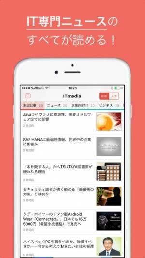 iPhone、iPadアプリ「ITmedia for iPhone/iPad」のスクリーンショット 1枚目
