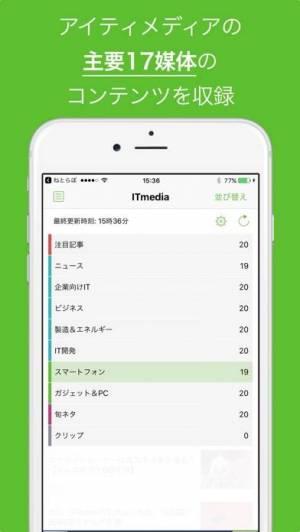 iPhone、iPadアプリ「ITmedia for iPhone/iPad」のスクリーンショット 3枚目