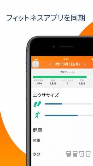 iPhone、iPadアプリ「Lose It! – Calorie Counter」のスクリーンショット 5枚目