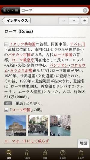 iPhone、iPadアプリ「デジタル大辞泉」のスクリーンショット 3枚目