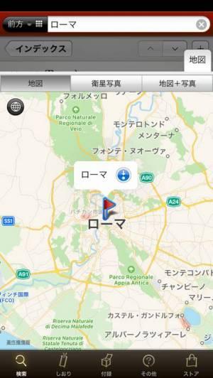 iPhone、iPadアプリ「デジタル大辞泉」のスクリーンショット 4枚目