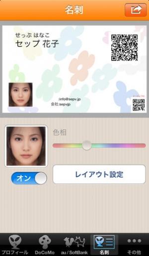 iPhone、iPadアプリ「メールしてね QR名刺」のスクリーンショット 3枚目