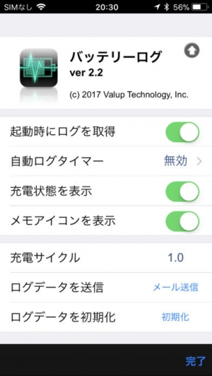 iPhone、iPadアプリ「バッテリーログ」のスクリーンショット 4枚目