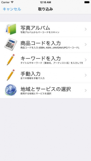 iPhone、iPadアプリ「ItemShelf」のスクリーンショット 5枚目