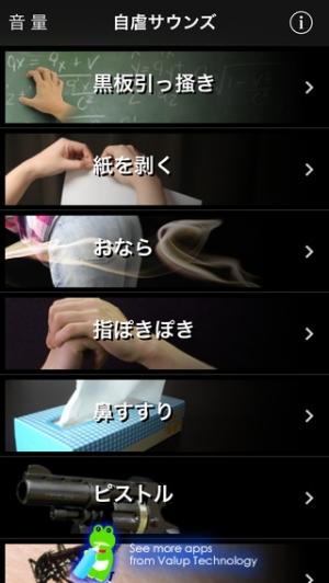 iPhone、iPadアプリ「自虐サウンズ GOLD」のスクリーンショット 2枚目
