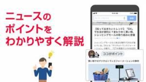 iPhone、iPadアプリ「Yahoo! JAPAN」のスクリーンショット 2枚目