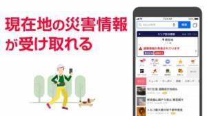 iPhone、iPadアプリ「Yahoo! JAPAN」のスクリーンショット 5枚目