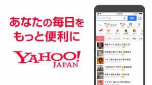 iPhone、iPadアプリ「Yahoo! JAPAN」のスクリーンショット 1枚目