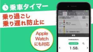 iPhone、iPadアプリ「乗換案内」のスクリーンショット 5枚目