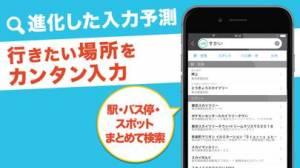 iPhone、iPadアプリ「乗換案内」のスクリーンショット 4枚目