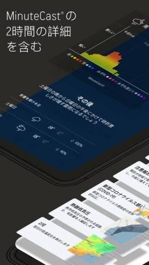 iPhone、iPadアプリ「AccuWeather: 天気レーダーを使った詳しいニュース」のスクリーンショット 3枚目