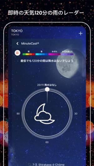 iPhone、iPadアプリ「AccuWeather: 天気レーダーを使った詳しいニュース」のスクリーンショット 4枚目
