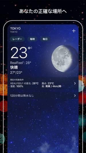 iPhone、iPadアプリ「AccuWeather: 天気レーダーを使った詳しいニュース」のスクリーンショット 2枚目