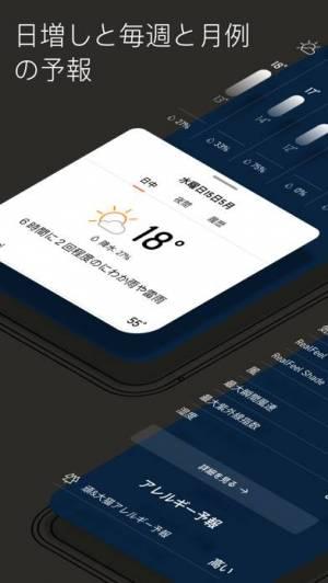 iPhone、iPadアプリ「AccuWeather: 天気レーダーを使った詳しいニュース」のスクリーンショット 5枚目