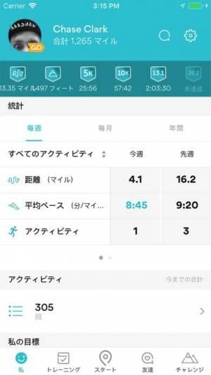 iPhone、iPadアプリ「Runkeeper- GPS ランニングトラッカー」のスクリーンショット 3枚目