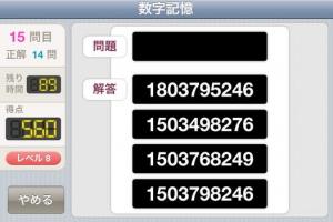 iPhone、iPadアプリ「右脳鍛錬ウノタン 七田式 大人の瞬カントレーニング FREE」のスクリーンショット 3枚目