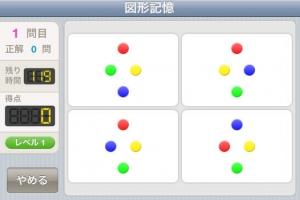 iPhone、iPadアプリ「右脳鍛錬ウノタン 七田式 大人の瞬カントレーニング FREE」のスクリーンショット 2枚目