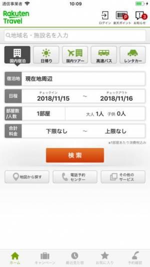 iPhone、iPadアプリ「楽天トラベル - 旅行/出張に便利な宿泊検索/宿泊予約アプリ」のスクリーンショット 1枚目