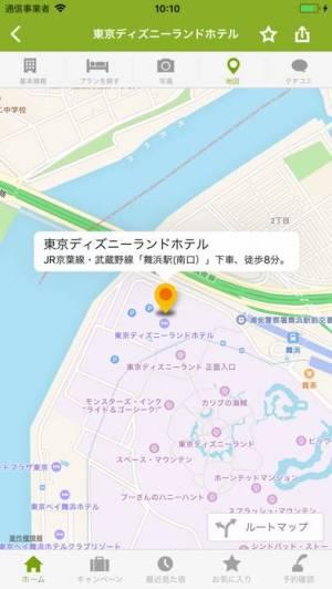 iPhone、iPadアプリ「楽天トラベル - 旅行/出張に便利な宿泊検索/宿泊予約アプリ」のスクリーンショット 4枚目