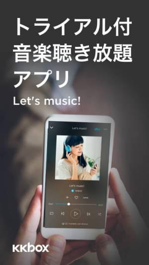iPhone、iPadアプリ「KKBOX-音楽のダウンロードアプリ」のスクリーンショット 1枚目