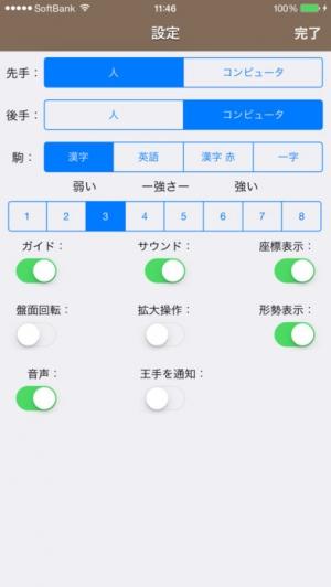 iPhone、iPadアプリ「柿木将棋」のスクリーンショット 3枚目