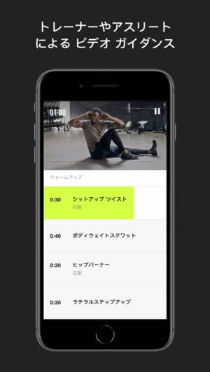 iPhone、iPadアプリ「Nike Training Club」のスクリーンショット 2枚目