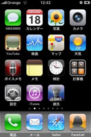 iPhone、iPadアプリ「彼氏 SMS」のスクリーンショット 1枚目