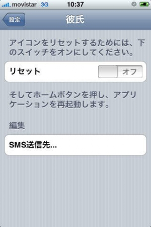 iPhone、iPadアプリ「彼氏 SMS」のスクリーンショット 3枚目