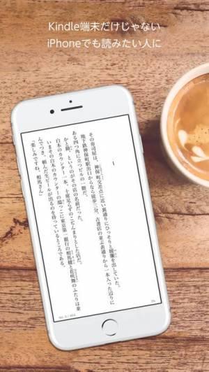iPhone、iPadアプリ「Kindle」のスクリーンショット 1枚目