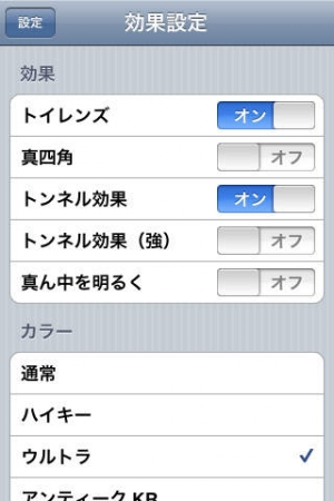 iPhone、iPadアプリ「ColorTaste with TOY LENS」のスクリーンショット 2枚目
