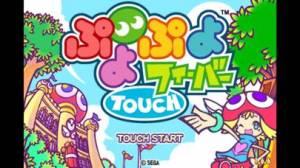 iPhone、iPadアプリ「ぷよぷよフィーバーTOUCH」のスクリーンショット 1枚目