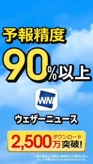 予報 ウェザー ニュース 天気
