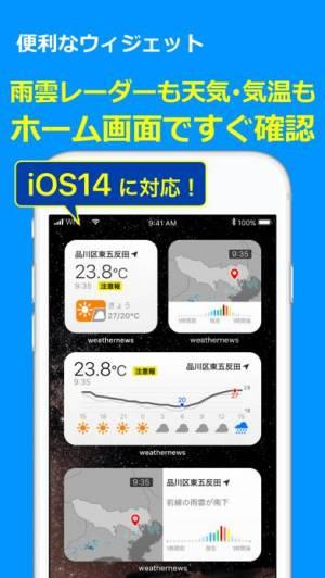 iPhone、iPadアプリ「ウェザーニュース」のスクリーンショット 3枚目