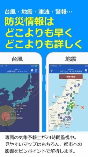 iPhone、iPadアプリ「ウェザーニュース」のスクリーンショット 5枚目