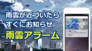 iPhone、iPadアプリ「ウェザーニュース」のスクリーンショット 4枚目