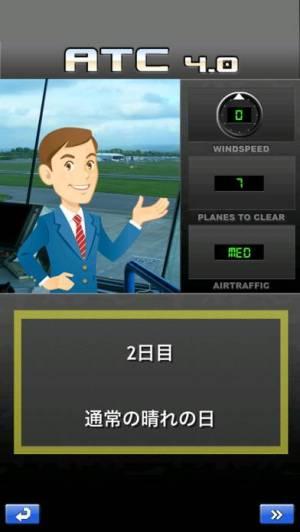 iPhone、iPadアプリ「航空管制官 4.0 Lite」のスクリーンショット 4枚目