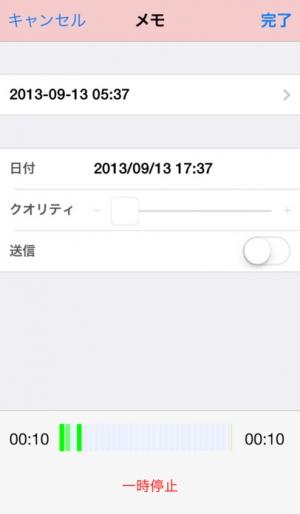 iPhone、iPadアプリ「Audio Memos Free - レコーダー」のスクリーンショット 2枚目