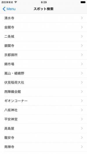 iPhone、iPadアプリ「花なび 今の京都の花情報」のスクリーンショット 4枚目