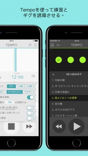 iPhone、iPadアプリ「Tempo - Metronome メトロノーム」のスクリーンショット 3枚目