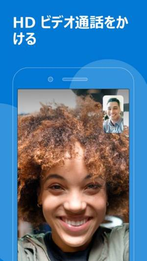 iPhone、iPadアプリ「Skype for iPhone」のスクリーンショット 1枚目