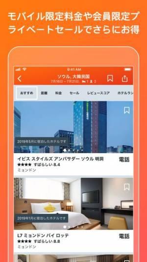 iPhone、iPadアプリ「KAYAK 航空券, ホテル, レンタカー」のスクリーンショット 2枚目
