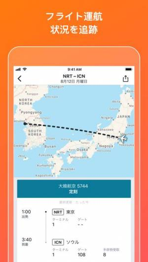iPhone、iPadアプリ「KAYAK 航空券, ホテル, レンタカー」のスクリーンショット 4枚目