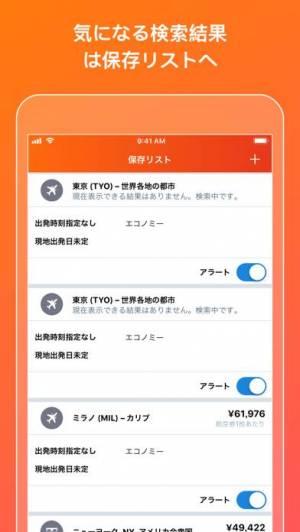iPhone、iPadアプリ「KAYAK 航空券, ホテル, レンタカー」のスクリーンショット 5枚目