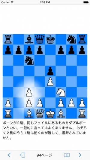 iPhone、iPadアプリ「チェス - Learn Chess」のスクリーンショット 4枚目