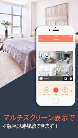 iPhone、iPadアプリ「AtHome Camera -遠隔監視」のスクリーンショット 5枚目