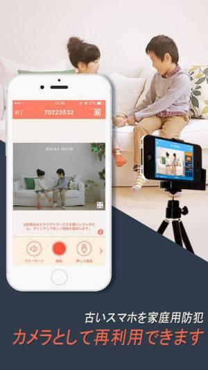 iPhone、iPadアプリ「AtHome Camera -遠隔監視」のスクリーンショット 1枚目